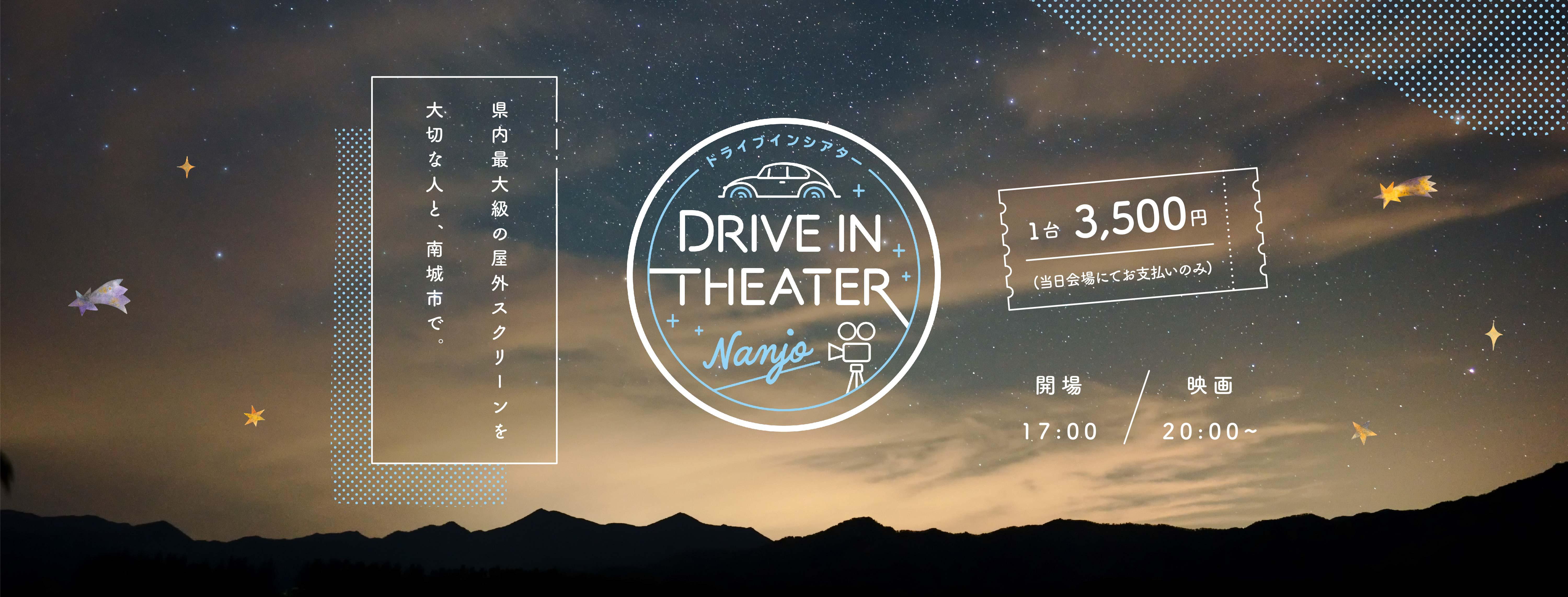 ドライブインシアター・オキナワ